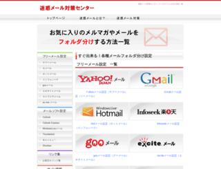 mail-wake.com screenshot