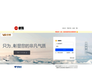 mail.21cn.com screenshot