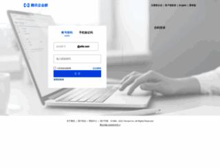 mail.aifei.com screenshot