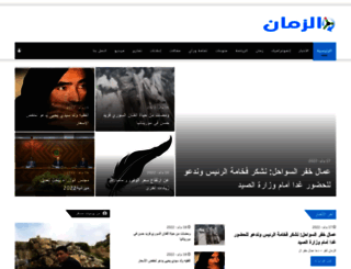 mail.azzaman.info screenshot