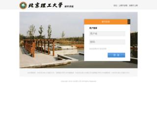 mail.bit.edu.cn screenshot