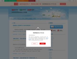 mail.blog.163.com screenshot