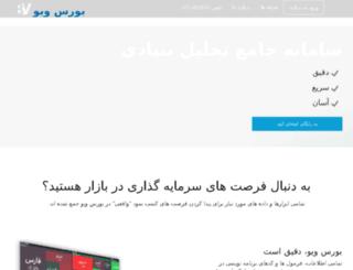 mail.bourseview.com screenshot