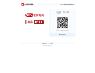 mail.brtn.cn screenshot