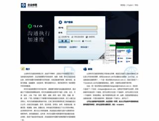mail.chinatruck.com.cn screenshot