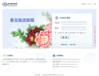 mail.chunlong.com.cn screenshot