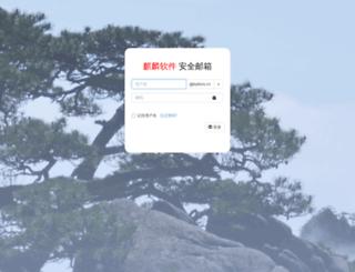 mail.cs2c.com.cn screenshot