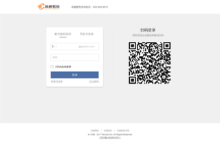 mail.gaodun.cn screenshot