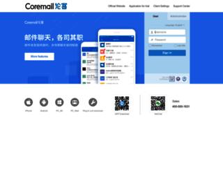 mail.icoremail.net screenshot