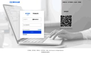 mail.idx.com.cn screenshot