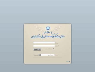 mail.isiri.org.ir screenshot