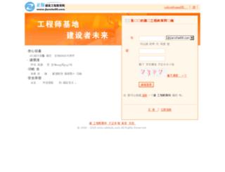 mail.jianshe99.com screenshot