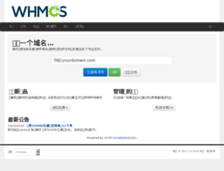 mail.jianso.com screenshot