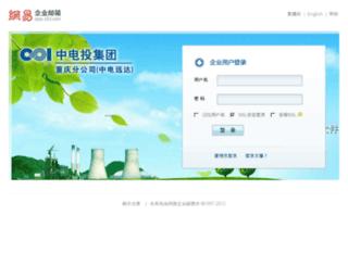 mail.jiulongep.com screenshot