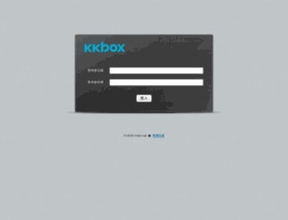 mail.kkbox.com.tw screenshot