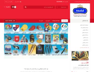 mail.mofidgift.com screenshot