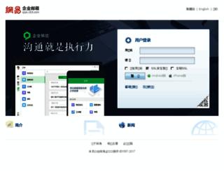 mail.ningdong.com screenshot