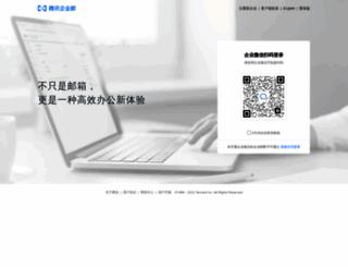 mail.paidui.com screenshot