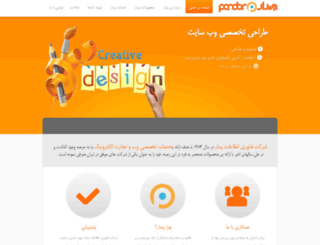 mail.pendarnet.com screenshot