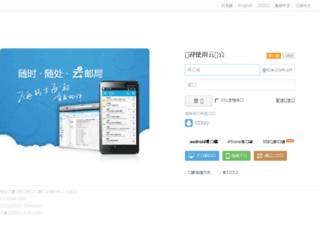 mail.rcw.com.cn screenshot