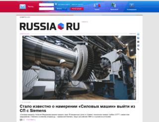 mail.russia.ru screenshot