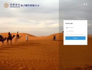 mail.silkroadfund.com.cn screenshot