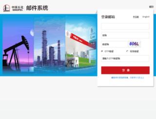 mail.sinopec.com screenshot