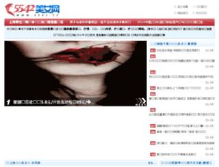 mail.smartdata.cn screenshot