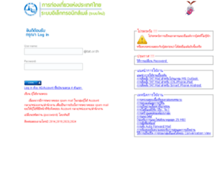 mail.tat.or.th screenshot
