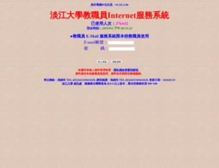 mail.tku.edu.tw screenshot