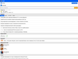 mail.ua screenshot