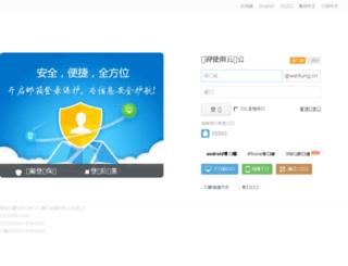 mail.wahfung.cn screenshot