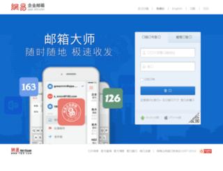 mail.weiyouxi.com screenshot