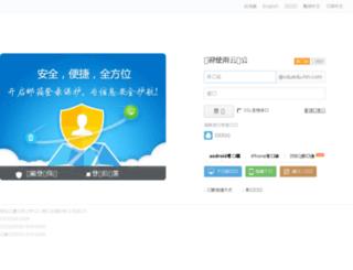 mail.xduedu-hn.com screenshot