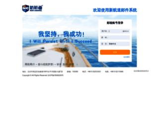mail.xhd.cn screenshot
