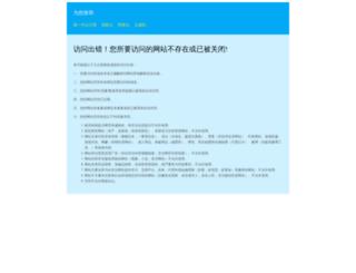 mail.yinzhijie.com screenshot