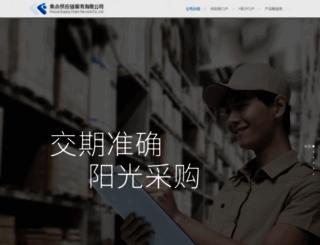 mail3.focuschina.com screenshot
