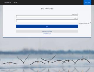 maildata.ir screenshot