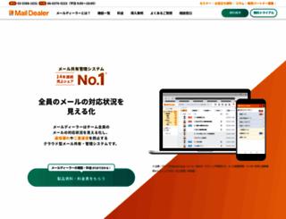 maildealer.jp screenshot