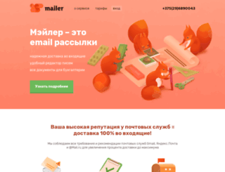 mailer.by screenshot