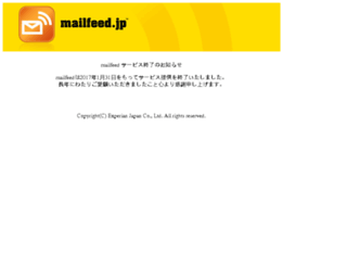 mailfeed.jp screenshot