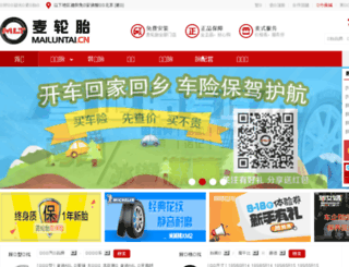 mailuntai.cn screenshot