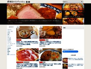 main-dish.com screenshot