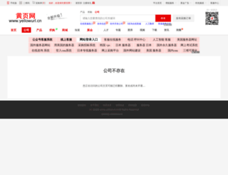 main.yellowurl.cn screenshot