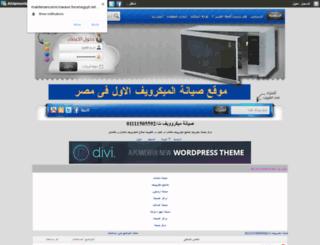 maintenancemicrowave.forumegypt.net screenshot