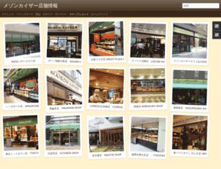 maisonkaysershop.blogspot.jp screenshot