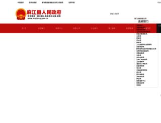 majiang.gov.cn screenshot