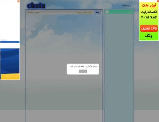 majidzhara.chata.ir screenshot
