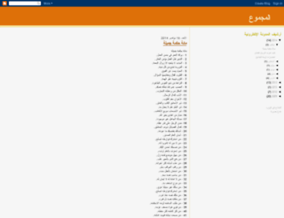 majmo3.blogspot.com screenshot