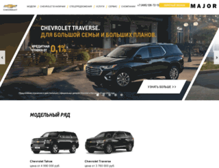 major-chevrolet.ru screenshot